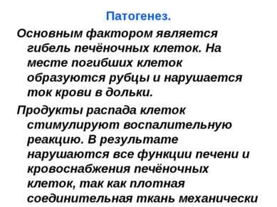 hogy hívják a májat)