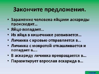 regeneráció a féregben)